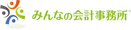 税理士を大阪でお探しなら|みんなの会計事務所