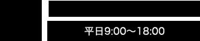 06-6809-1741 平日9:00~18:00