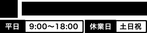 06-6809-1741 平日 9:00〜18:00 休業日 土日祝