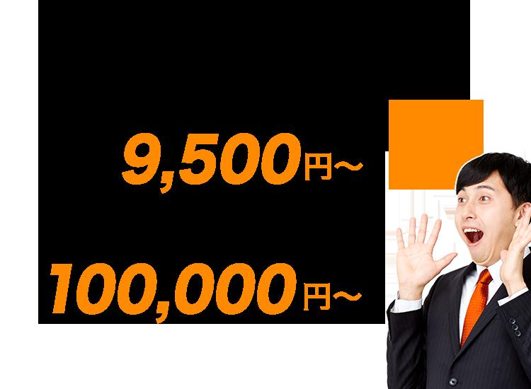 これだけのサポートで、月額顧問料 9,500 円~決算申告料 100,000 円~