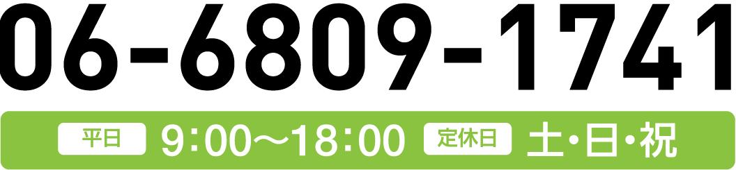 0668091741 平日9:00~18:00