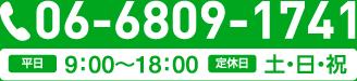 0668091741 平日9:00~18:00 定休日 土・日・祝