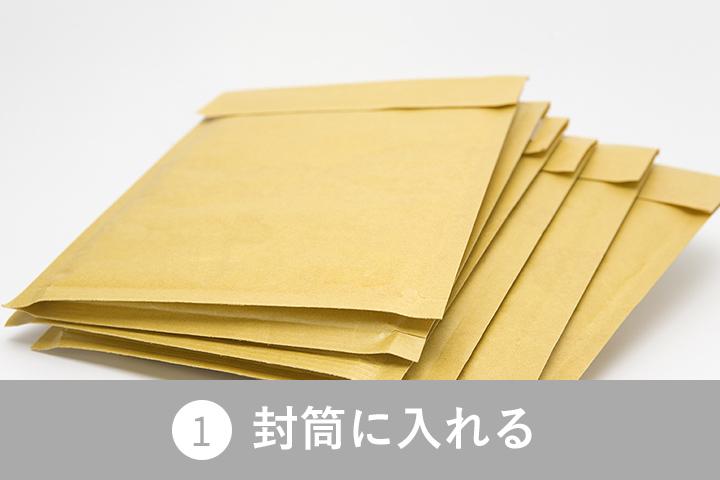 1:封筒に入れる
