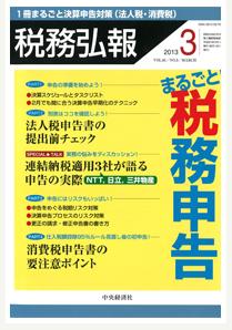 税務弘報(2013年3月号)