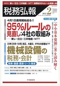 税務弘報(2012年2月号)