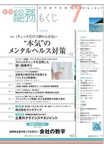 月刊総務(2016年7月号)