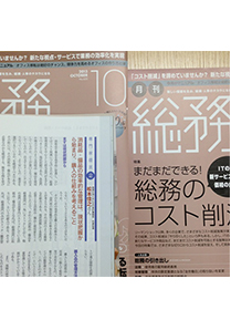 月刊総務(2013年10月号)