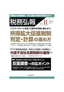 税務弘報(2014年11月号)