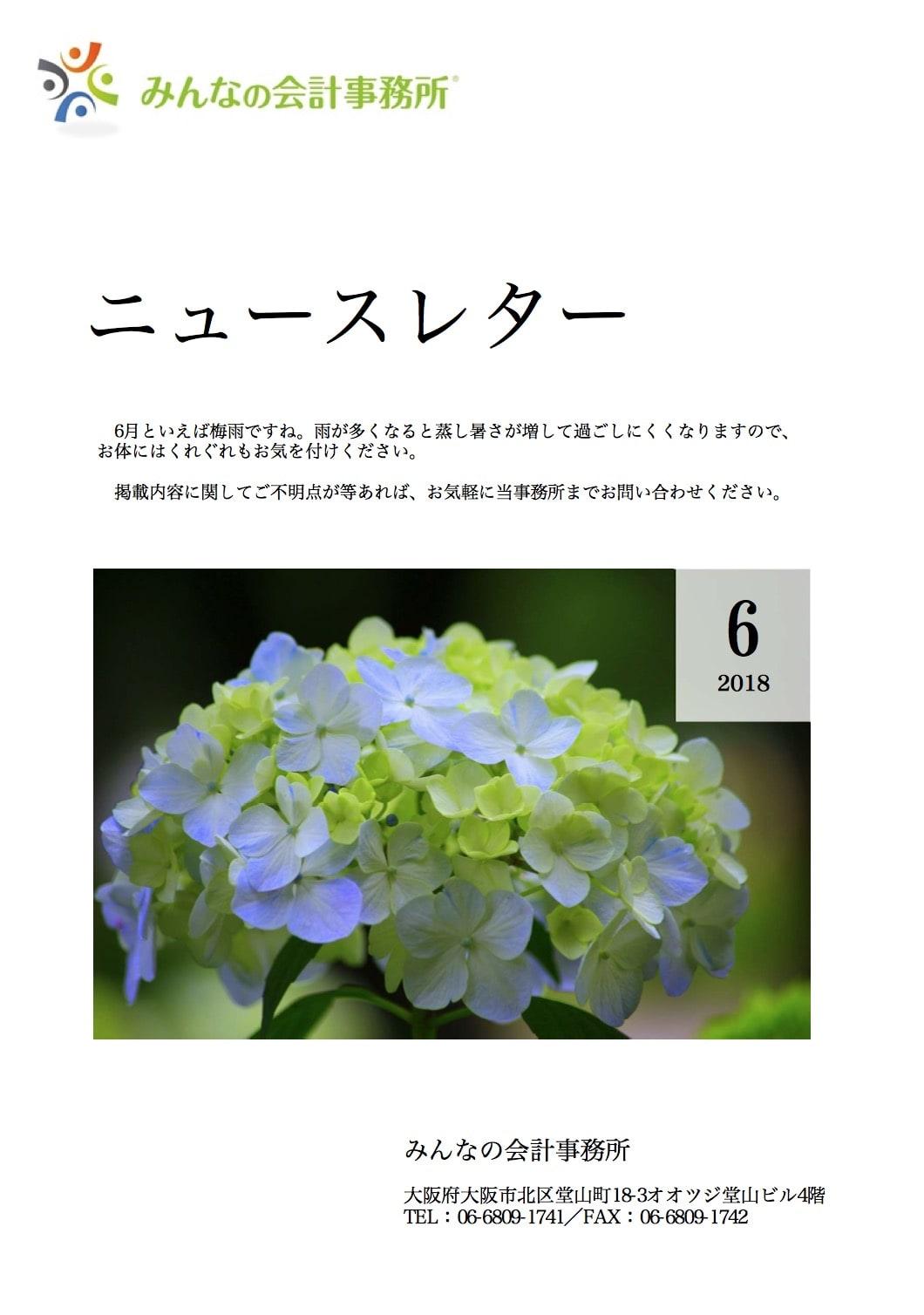 ニュースレター見本(PDF)