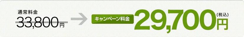 通常30,000円→キャンペーン料金26,000円