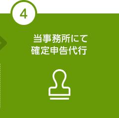 4.当事務所にて確定申告代行